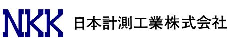 日本計測工業株式会社